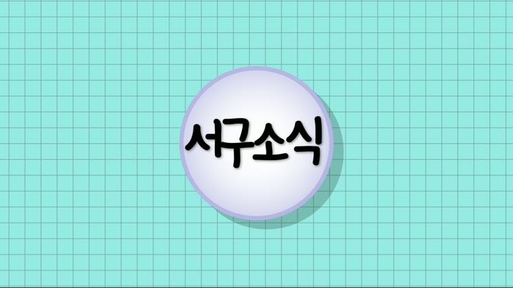 2019 서구소식 17회 인천시 최초 맛집정보안내시스템 키오스크 구축 제막식 및 시연회