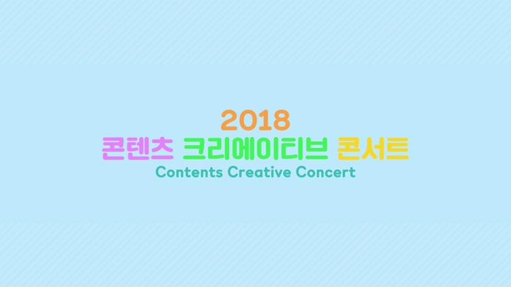 [아이디어생성] 2018 콘텐츠 크리에이티브 콘서트