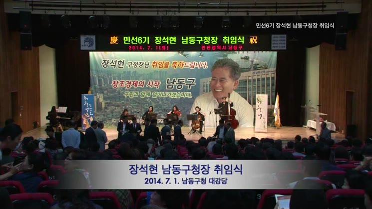 민선6기 남동구청장 취임식