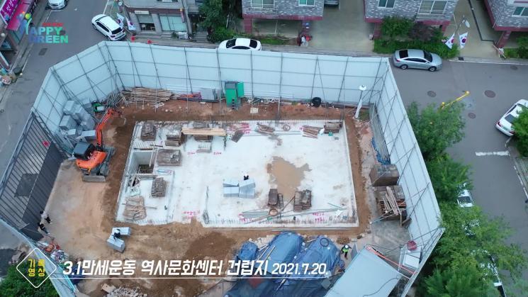 3.1만세운동 역사문화센터 건립지 기록영상