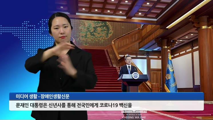 """""""전 국민 코로나19 백신 무료 접종"""""""