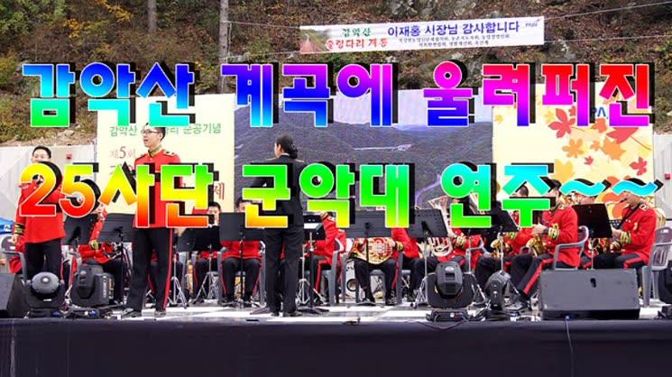 감악산 계곡에 울려퍼진 25사단 군악대 연주~~
