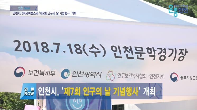 인천시, SK와이번스와 '제7회 인구의 날 기념행사' 개최