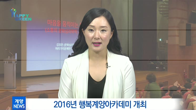 2016 행복계양아카데미 개최