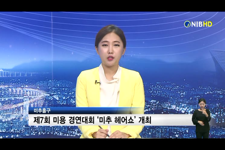 2018년 10월 1주 미추홀구뉴스