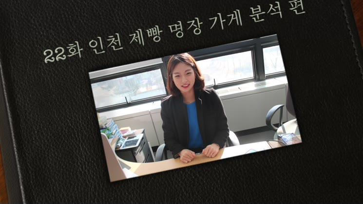 22화 인천 제빵 명장 가게 분석