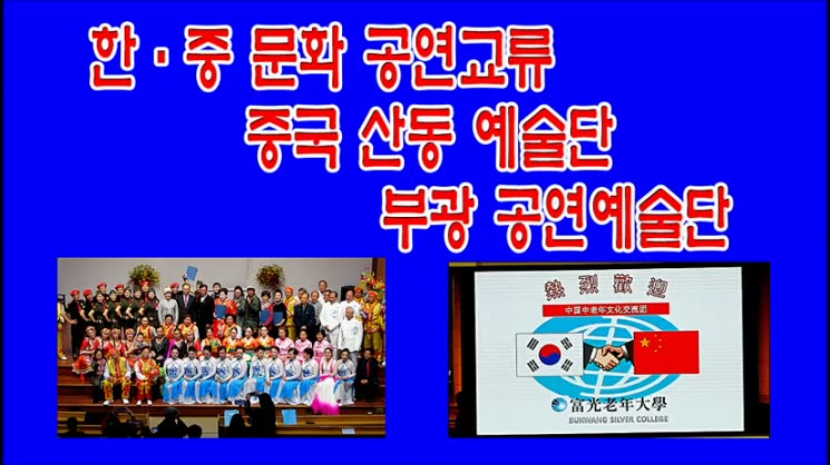 한·중 문화 공연교류 / 중국 호북성 / 부광공연예술단 공연 [동영상]