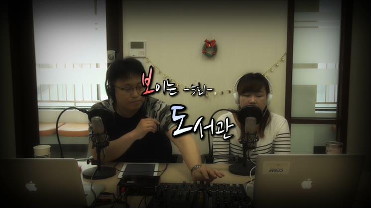 [인천남구 도서관방송] 보이는 도서관 5회