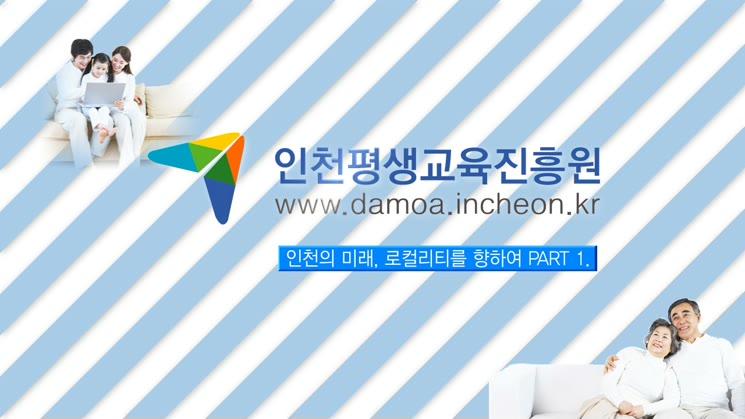 PART 1 인천의미래, 새로운 로컬리티를 향하여 이재성 박사