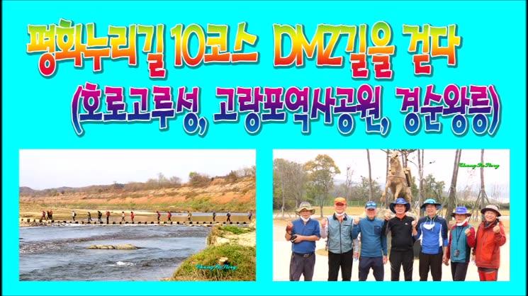 평화누리길 10코스... DMZ (호로고루성, 고랑포역사공원, 경순왕릉) 탐방