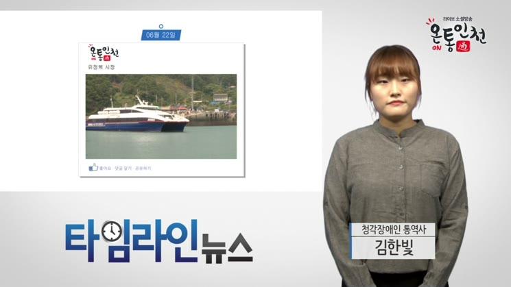 [수화] 인천광역시 6월 넷째 주, 타임라인뉴스