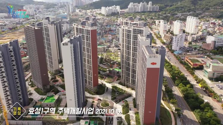 효성1구역 주택개발사업 [기록영상]