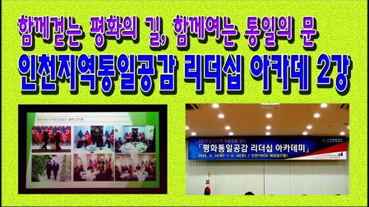 민주평화통일자문회의 인천지역 통일공감 리더십 아카데미 2강