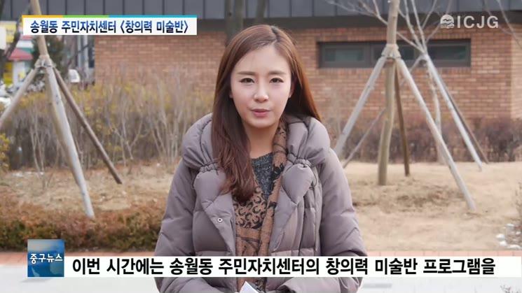[뉴스] 창의력 미술반, 송월동