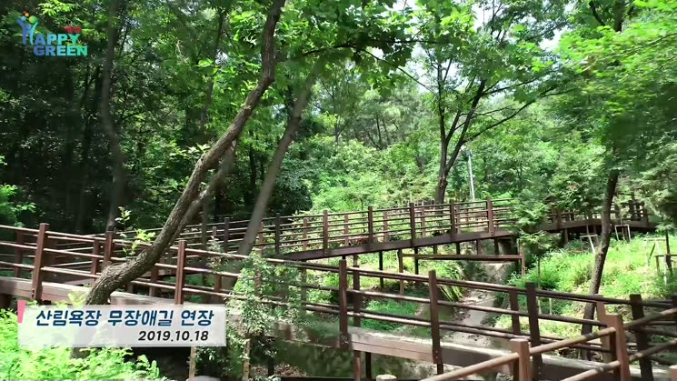 산림욕장 무장애길 연장 하이라이트 [기록영상]