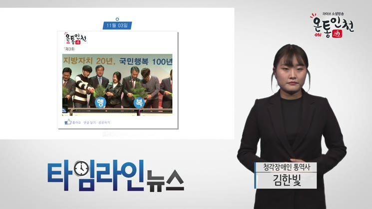 [수화] 인천광역시 11월 첫째 주, 타임라인뉴스