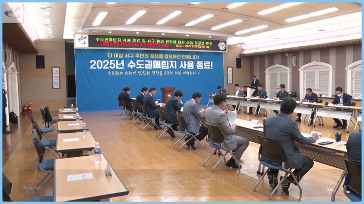 [2020 서구소식 17회] - 서구, 2025년 수도권매립지 사용 종료 공동 입장문 발표