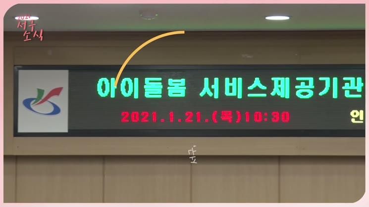 #2 [2021 서구소식] 아이돌봄서비스_제공기관_업무협약식