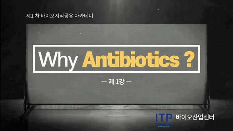 [바이오지식공유 아카데미] Why antibiotics? 1강