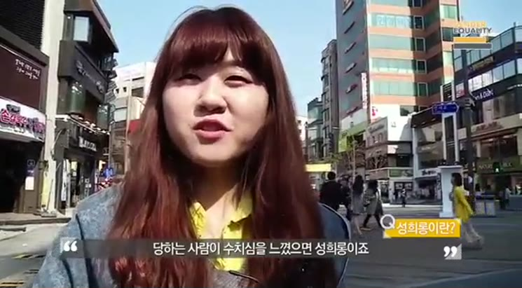 [성희롱 예방] 영화로 보는 성희롱 예방교육
