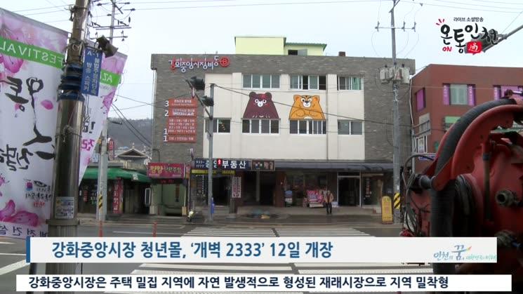 강화중앙시장 청년몰, '개벽 2333' 12일 개장