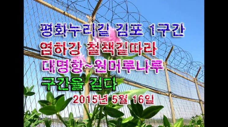 염화강 철책길따라 걷는 김포 평화누리길 역사탐방