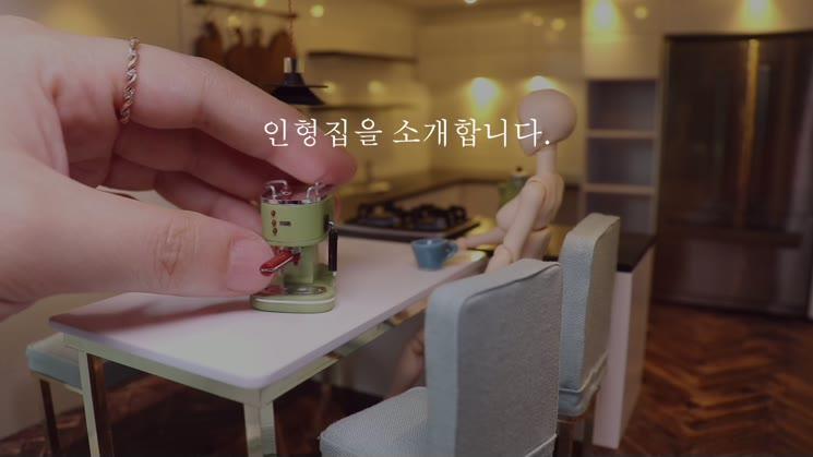 [영상왕] 인형집을 소개합니다.