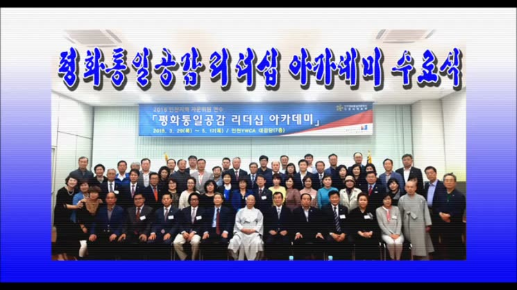평화통일공감 리더십 아카데미 8일차 수료식