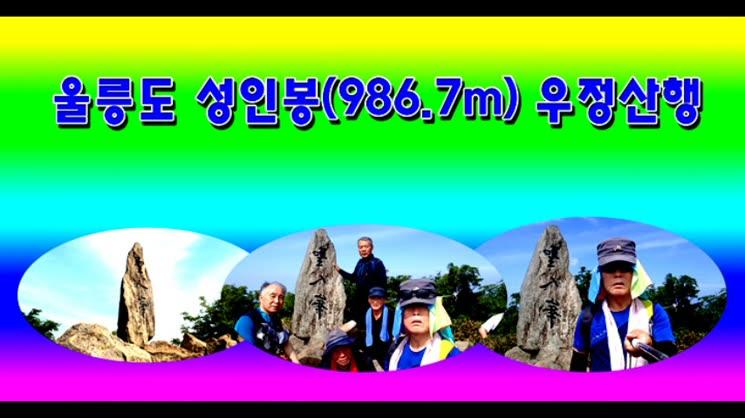 울릉도 성인봉(986.7m) 우정산행
