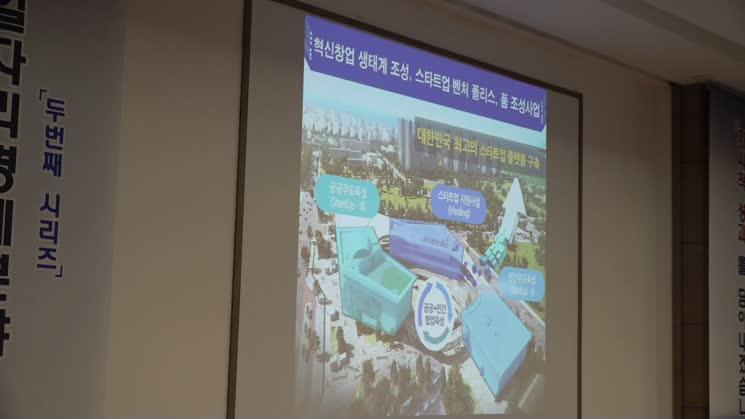 인천시, 일자리·경제분야 '2020 시민체감토론회' 개최