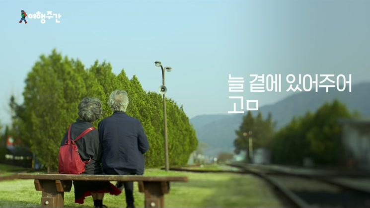11. 문화체육관광부-KTO 여행주간