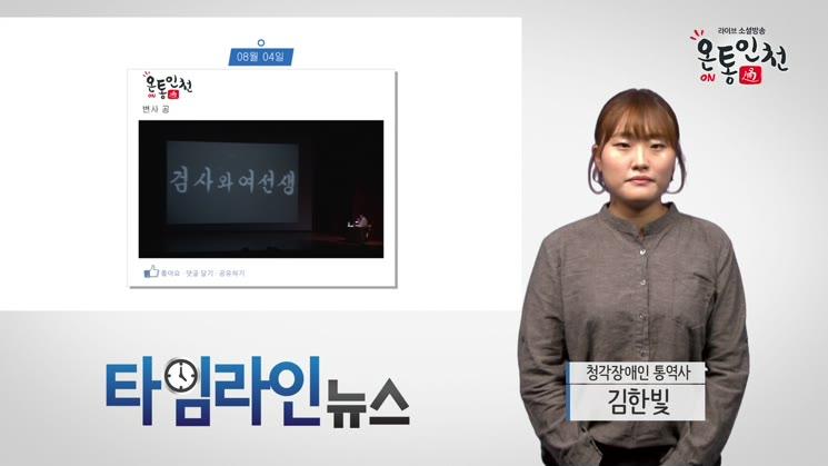 [수화]인천광역시 8월 첫째 주, 타임라인뉴스