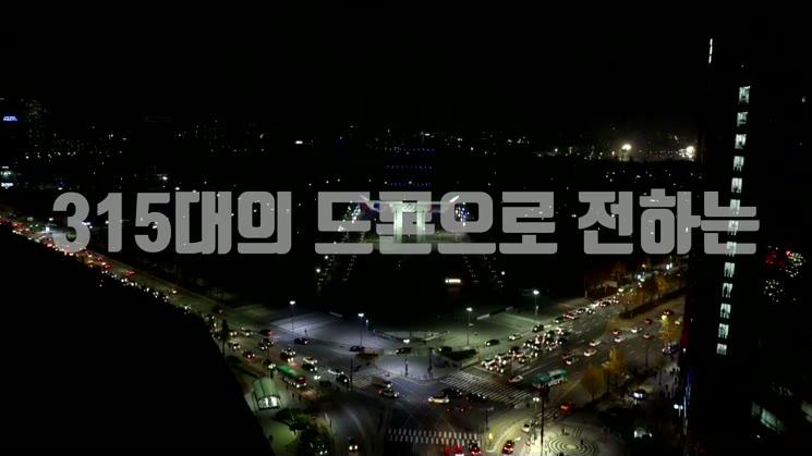 국토교통부 드론쇼 라이브 후속홍보