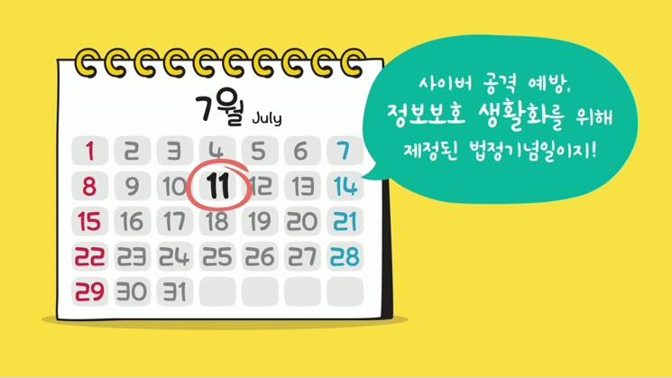 7월 정보보호의 달, 정보보호의 날 홍보영상
