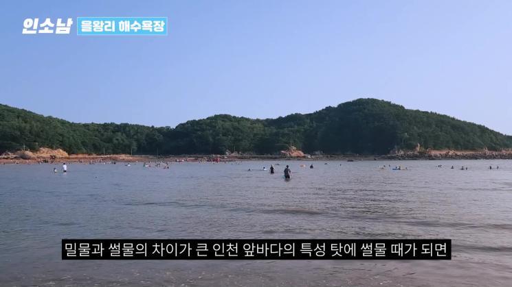 인천을 소개하는 남자_인천 속 해변