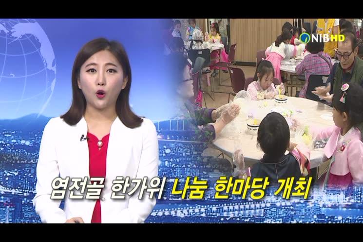 2018년 9월 3주 미추홀구뉴스