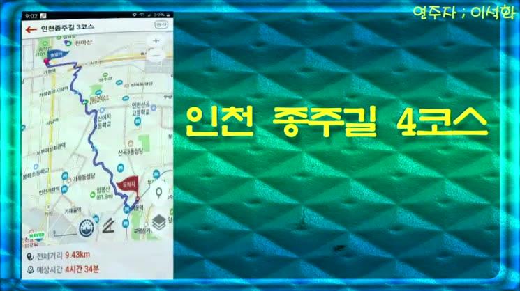 동영상 1 인천완주길 4코스 원적산 구간