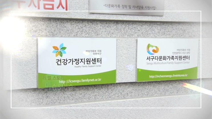 인천대행진 서구 6회 (다문화지원센터/서구립 풍물단 재창단 현장)