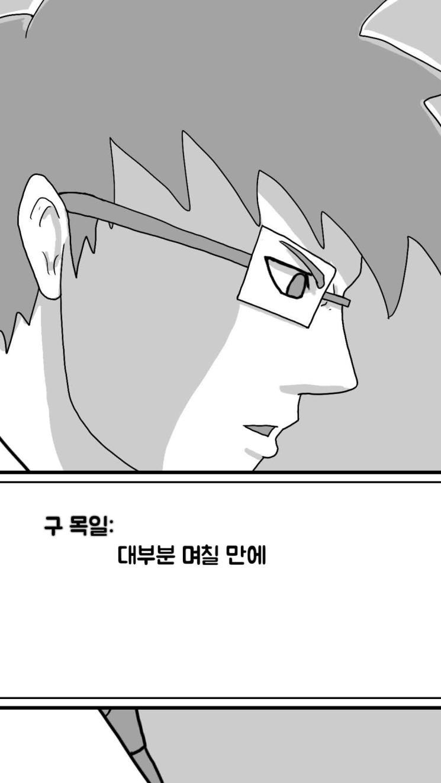 영상툰 - 영의 의식 6화