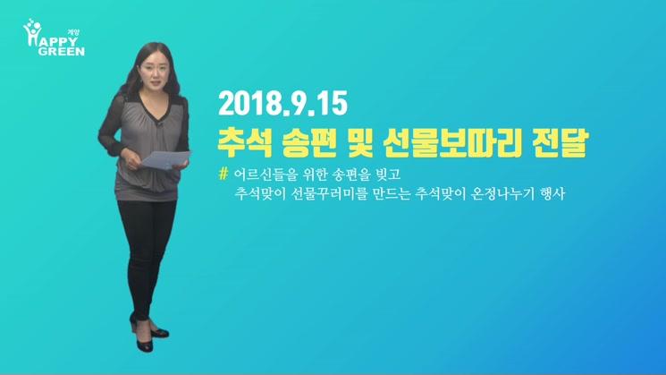 구청장 지역주민과 전통시장 이용 캠페인 실시_2018년 9월 3주