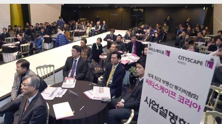 인천 국제 부동산 투자박람회 홍보