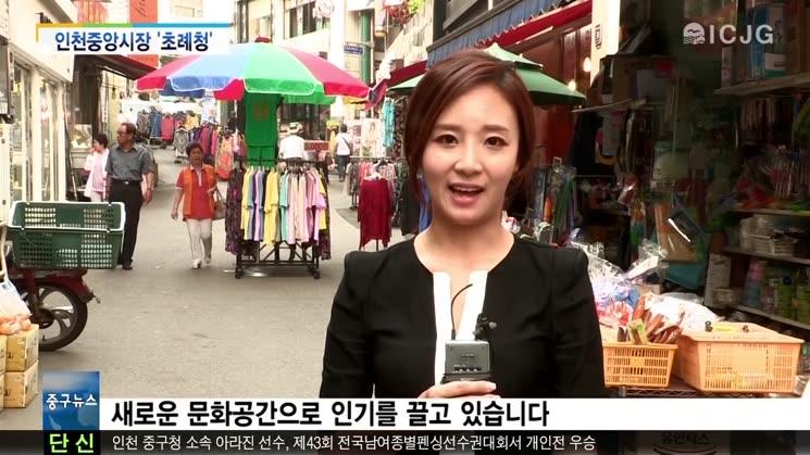 [뉴스] 인천중앙시장, '초례청'으로 활성화