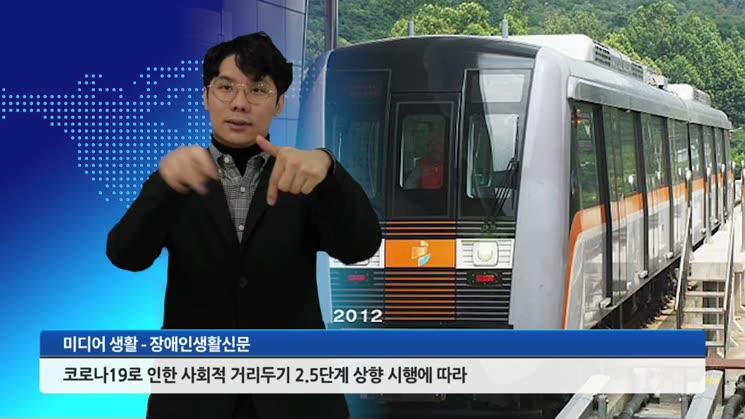 인천도시철도, 12월 8일부터 야간시간 간헐적 멈춤 돌입
