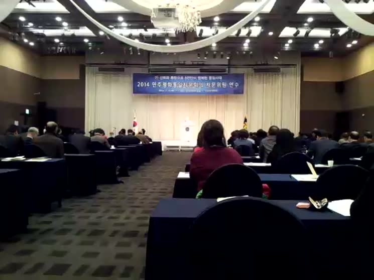 2014 민주평화통일자문회의 자문위원 연수