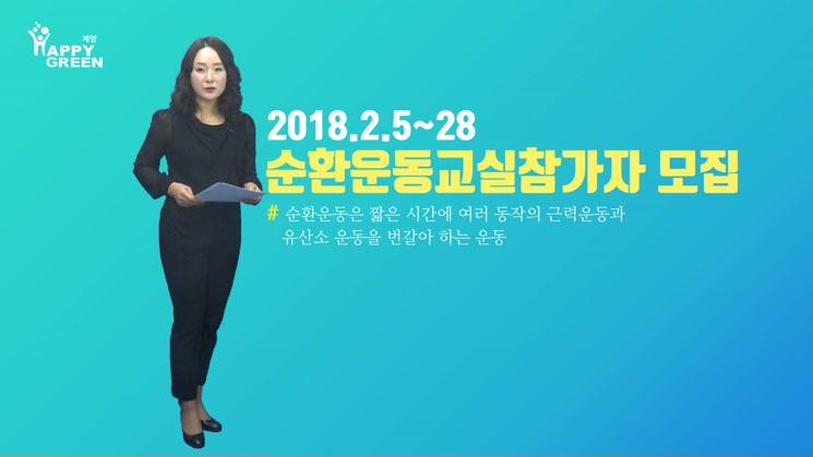 2018 2월 1주_계양구보건소, 『순환운동교실』참가자 모집
