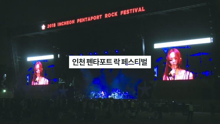 인천펜타포트 락 페스티벌