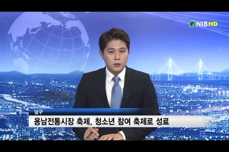2016년 9월 2주 남구뉴스(9/12~9/13)