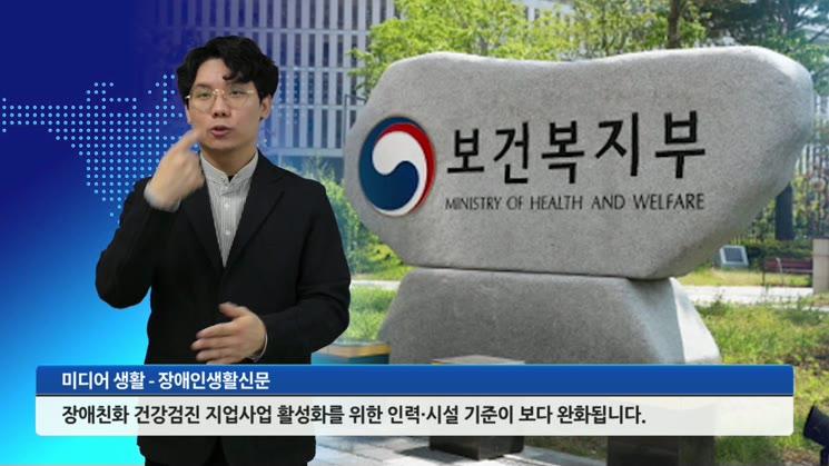 장애친화 건강검진 활성화위해 인력·시설 기준 완화