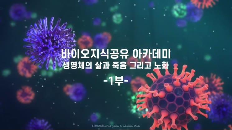 [바이오 지식공유 아카데미] 생명체의 삶과 죽음 그리고 노화 1강.mp4