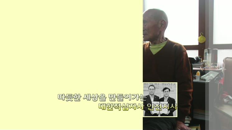사람 인 인천_적십자소개
